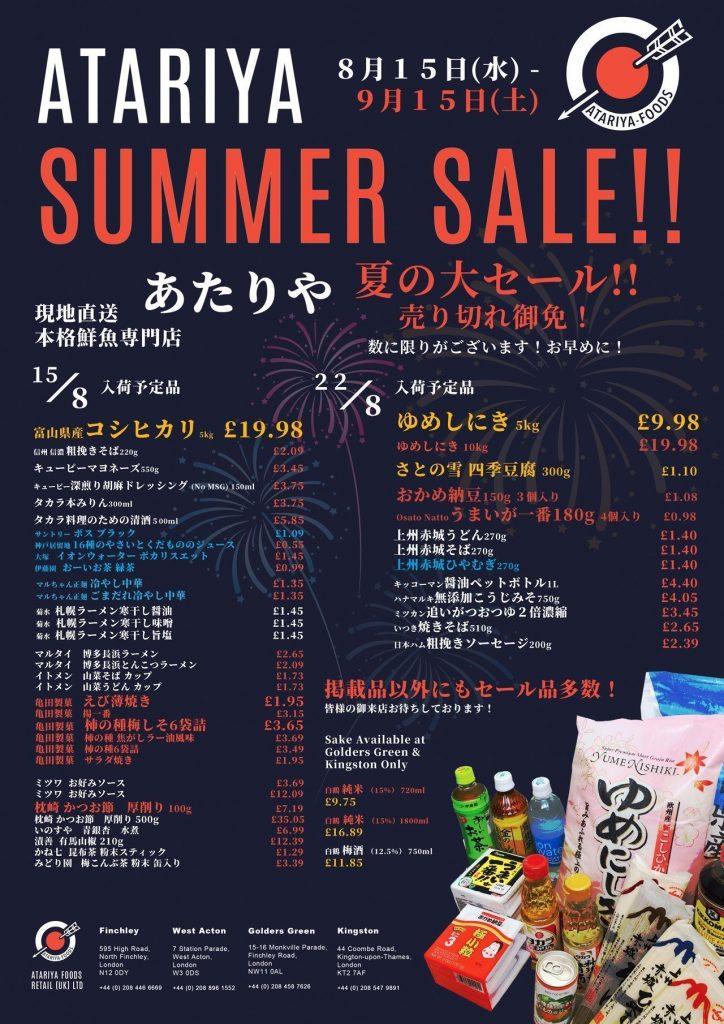 Atariya Summer Sale A3 Poster