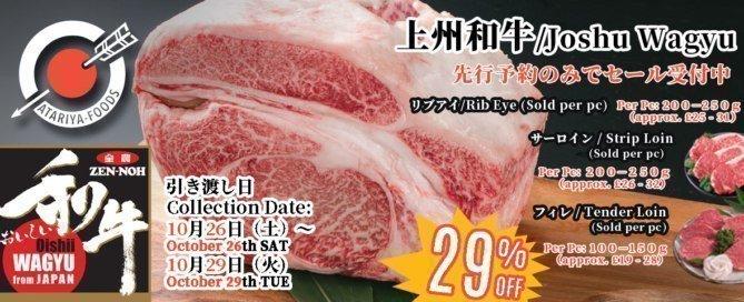 Atariya Foods Joshu Wagyu 29% off