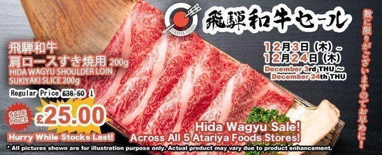 Atariya Foods Hida Wagyu Sale