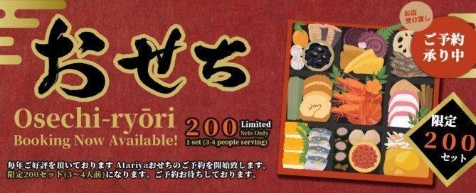 Osechi-Ryori Bokkings Now Available