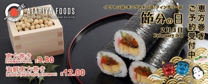 Atariya Foods Sushi Rolls